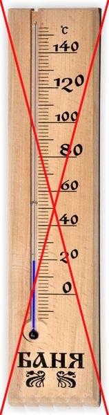 использование ртутного термометра не рекомендуется