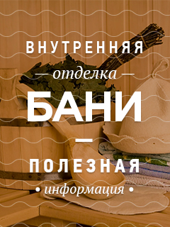 внутренняя отделка бани